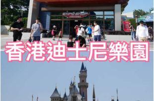 【香港遊記】香港迪士尼樂園心得攻略(上)~到園必備八達通配QRcode門票