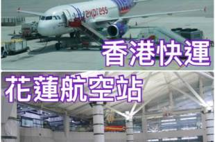 【香港遊記】出發花蓮航空站┃香港快運Hk express初體驗┃