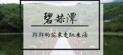 【花蓮遊記】萬榮碧赫潭~太魯閣族大加汗部落中的秘境之旅