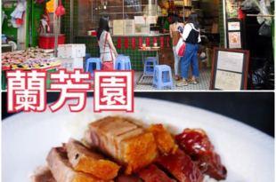 【香港中環】蘭芳園燒味店~到店必喝茶焦味十足的凍奶茶