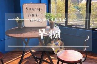 【台中中區】早捌x柳川┃近台中火車站.一中商圈.台中公園的無限時早午餐店┃