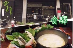 【花蓮市區】食驛健康蔬食鍋物~近花蓮文創園區附近健康蔬食的第一鍋物