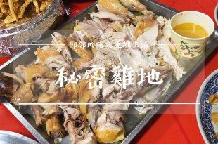 【花蓮壽豐】秘密雞地~鯉魚潭.池南國家森林遊樂區旁的烤雞烤魚野味餐廳