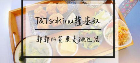 【台東市區】J&Tsakinu-サキヌ薩基奴~有好吃唐揚的日式定食專賣店