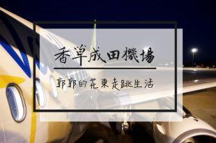 【日本東京】香草航空Vanilla Air出發成田空港~搭京成電鐵Skyliner坐飛機去