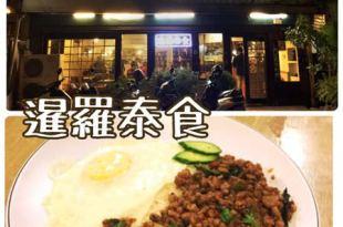 【花蓮市區】暹羅泰食~適合一個人或是三五好友聚餐吃的道地泰式料理
