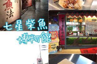 【花蓮遊記】七星柴魚博物館~鄰近七星潭適合親子寓教於樂的觀光景點