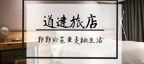 【台南中西區】道達旅店D.DHotel┃近神農街.海安路商圈的簡約舒適旅店┃