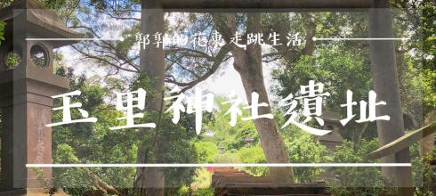 【花蓮遊記】玉里神社遺址~近玉里車站能遠離塵囂避開觀光客的日式風隱藏景點