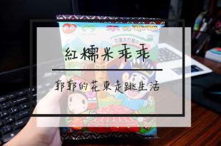 【生活開箱】紅糯米乖乖~花蓮太巴塱部落限定的黑糖紅棗乖乖