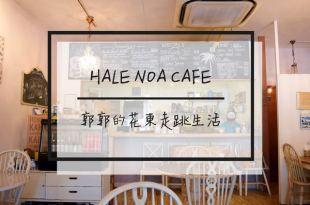 【日本沖繩】HALE NOA CAFEハレノアカフェ~近美國村的道地夏威夷式早午餐