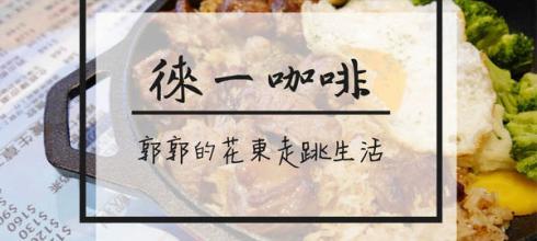 【台北大安】徠一咖啡港式茶餐廳~近捷運信義安和站的道地港式料理