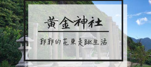 【新北遊記】金瓜石黃金神社~黃金博物館園區半山腰上的日式遺址