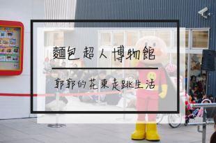 【日本神奈川】麵包超人博物館&購物中心~近橫濱港區的親子共遊人氣景點