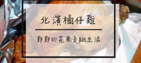【花蓮市區】北濱桶仔雞~近花蓮遠百的外帶限定超JUICE烤雞