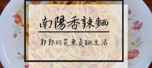【宜蘭羅東】南陽香辣麵(蘭陽香辣麵)~讓人辣到不要不要的在地麵食