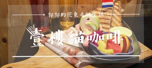 【花蓮市區】First Floor Caf'e壹樓貓咖啡~寵物友善的貓咪早午餐.下午茶專賣店