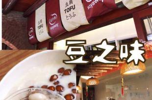 【新竹湖口】豆之味豆腐坊~湖口老街內百年老店的創新與改變
