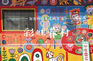 【台中遊記】彩虹眷村┃瞬間墜入夢幻童話故事般的必訪打卡熱點┃