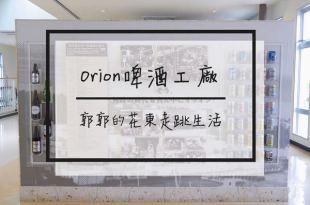 【日本沖繩】Orion啤酒名護工廠~沖繩在地啤酒大廠的無料參觀導覽
