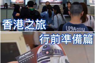 【香港遊記】出發香港行前準備分享~住宿簽證入境卡迪士尼機場快線八達通山頂纜車