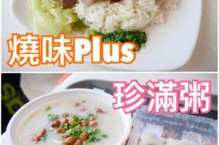 【香港機場】燒味Plus&珍滿粥┃離港前還是要燒味飯吃好吃滿┃