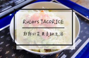 【日本沖繩】Ruler's TACORiCE~宜野灣市內沖繩必吃美食塔可飯