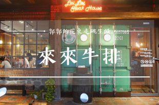 【花蓮吉安】來來牛排┃主打火焰牛排、蒜味雞排在東台灣限定的平價連鎖排餐料理┃