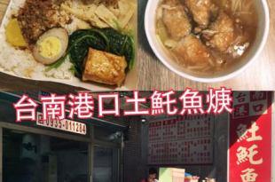 【花蓮市區】台南港口土魠魚羹┃看似平凡卻味道很不錯的土托魚羹專賣店┃