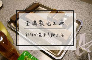 【桃園龜山】南僑觀光工廠~適合親子共遊的水晶肥皂打印DIY