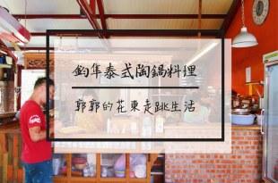 【台東卑南】Jim jum鈞隼泰式陶鍋料理餐廳~富山護漁區旁的泰式小店