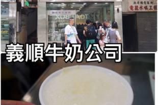 【香港佐敦】義順牛奶公司~到店必吃的馳名双皮燉奶