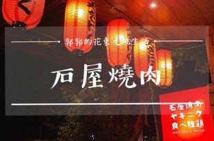 【花蓮市區】石屋燒肉火鍋┃松園別館旁有壽星生日專屬優惠的火烤兩吃吃到飽┃