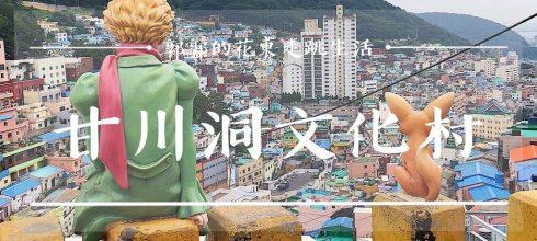【韓國釜山】甘川洞文化村┃必訪超人氣小王子.狐狸裝置藝術的彩色壁畫村┃