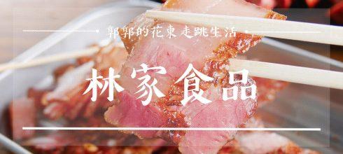 【花蓮吉安】林家食品~吉安慶修院旁現烤現吃的手工香腸.鹹豬肉