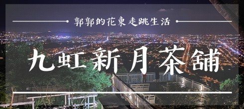 【花蓮吉安】九虹新月景觀茶舖┃不用半小時就能一覽市區夜景的景觀餐廳┃