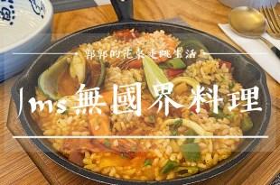 【花蓮市區】 Jm's無國界料理┃文創園區旁餐點多樣化的用餐小聚選擇┃