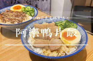 【花蓮市區】阿樂鴨片飯┃近後火車站隱身於傳統市場內的文青風在地小吃┃
