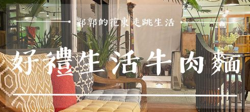 【花蓮市區】好禮生活設計館┃花蓮文創園區巷弄內的牛肉麵私廚,藝文空間┃