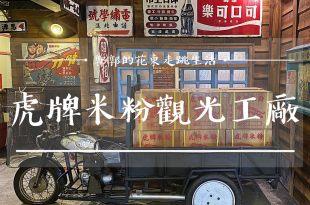 【宜蘭遊記】虎牌米粉產業文化館┃親子出遊DIY手作和米粉吃到飽的復古風觀光工廠┃