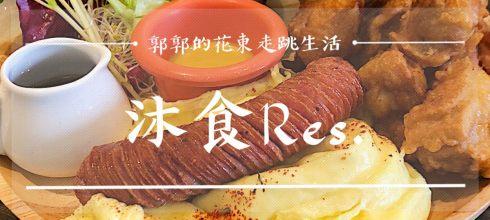 【花蓮吉安】沐食Res.┃七腳川溪畔旁的友善寵物早午餐店┃