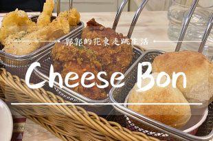 【花蓮市區】Cheese Bon好食好宿┃舊鐵道徒步區旁的美式鄉村風異國料理┃
