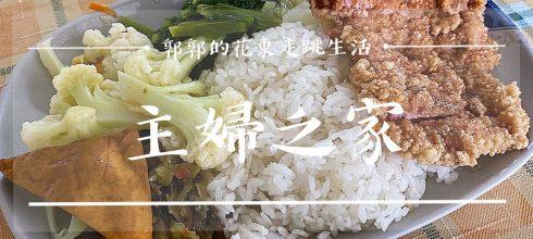 【花蓮壽豐】主婦之家便當┃近豐田火車站,日治移民村裡簡單吃的選擇┃