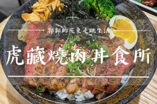 【花蓮市區】虎藏燒肉丼食所┃超狂十多種飲料無限暢飲的大肉量日式丼飯┃