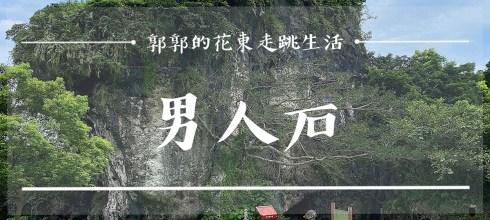 【台東遊記】男人石┃隱身在成功石雨傘旁的低調求婚生子景點┃