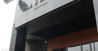 [住宿] 台中西區 愛麗絲國際大飯店 氣派乾淨舒適 近台灣國立美術館