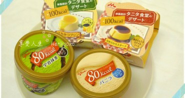 日本必吃超低卡甜點!0卡的紅豆水羊羹★80卡的冰淇淋★100卡的布丁