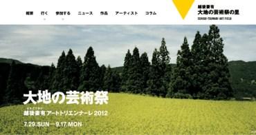 日本新潟旅遊推薦  ★ 越後妻有「2012 大地的藝術祭」