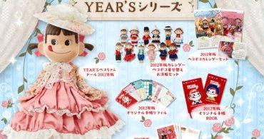 不二家牛奶妹 2012 年限定版年度娃娃登場