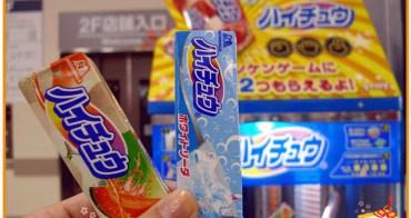 日本嗨啾軟糖猜拳機